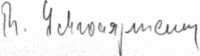 The signature of Feldwebel Richard Schwarzmann (deceased)